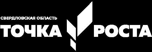 Точки Роста. Свердловская область